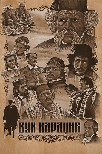 Poster of Vuk Karadžić
