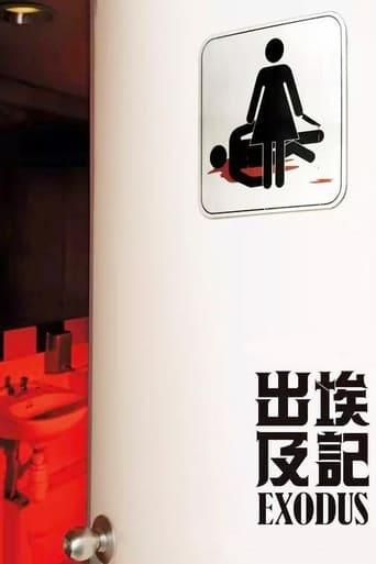 Poster of 出埃及記