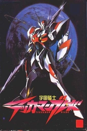 Poster of Tekkaman Blade