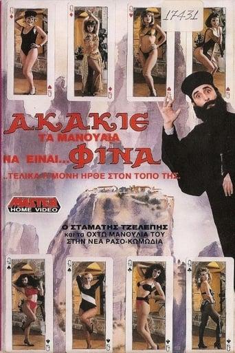 Poster of Ακάκιε Τα Μανούλια Να Είναι Φίνα