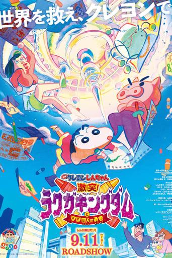 Poster of Crayon Shin-Chan: Crash! Rakuga Kingdom and Almost Four Heroes
