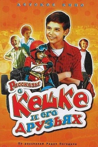 Poster of Рассказы о Кешке и его друзьях
