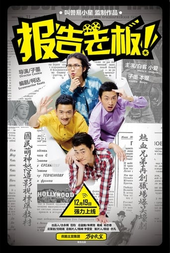 Poster of 报告老板!