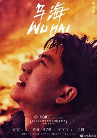Poster of Wu Hai