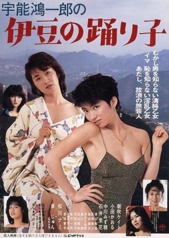 Poster of Uno Kōichirō no: Izu no odoriko
