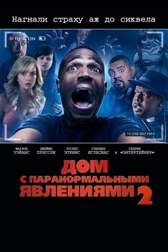 Poster of Дом с паранормальными явлениями 2