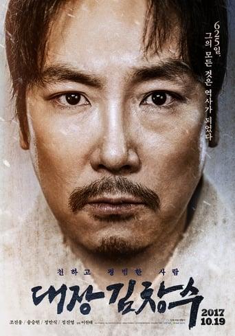 Poster of Man of Will