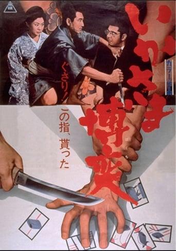 Ikasama Bakuchi
