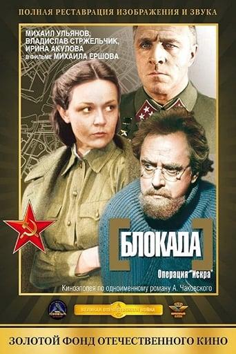 Poster of Blokada: Operatsiya Iskra