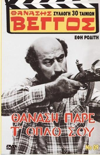Poster of Thanasis, Take Your Gun