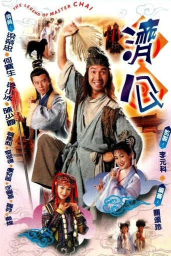 Poster of 济公