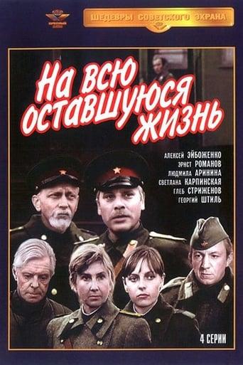 Poster of На всю оставшуюся жизнь