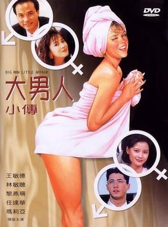 Poster of Big Man Little Affair