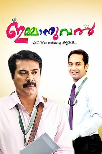 Poster of ഇമ്മാനുവൽ