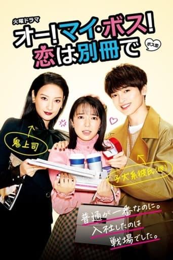 Poster of Oh! My Boss! Koi wa Bessatsu de