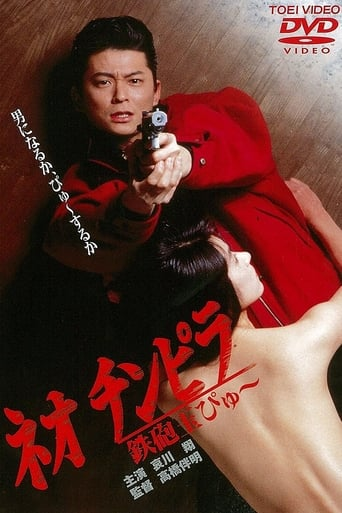Poster of Neo Chinpira: Zoom Goes the Bullet