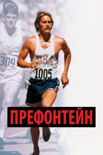 Poster of Префонтейн