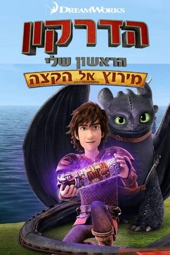 Poster of Dragons: Race to the Edge