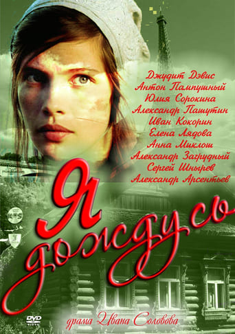 Poster of Ya dozhdus