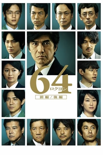 Poster of 64: Part 1