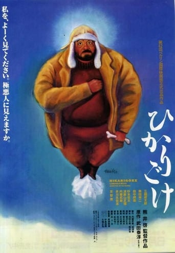 Poster of ひかりごけ
