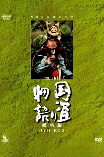 Poster of Kunitori Monogatari