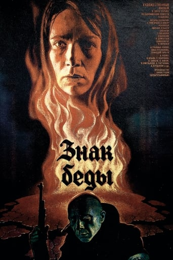 Poster of Sign of Disaster