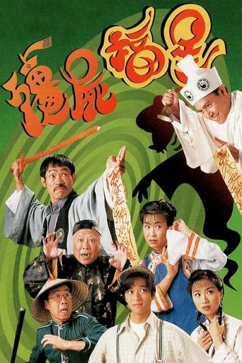 Poster of 僵尸福星