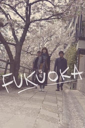 Poster of Fukuoka