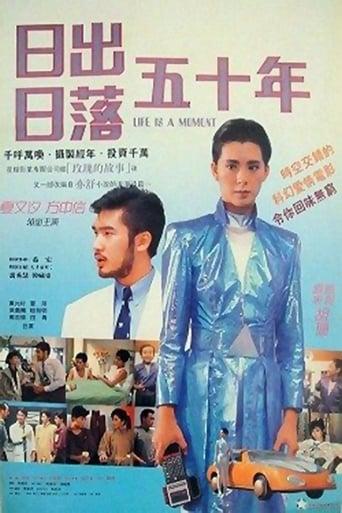 Poster of Zhao hua xi shi