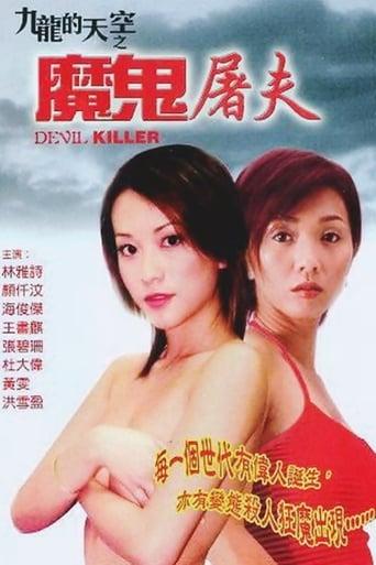 Poster of Devil Killer