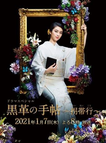 Poster of Kurokawa no Techou~Kaitaikou~