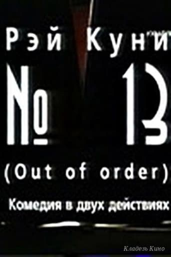 Poster of №13