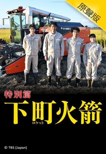 Poster of Shitamachi Rocket Spring Special