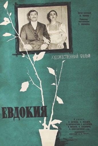 Poster of Yevdokiya