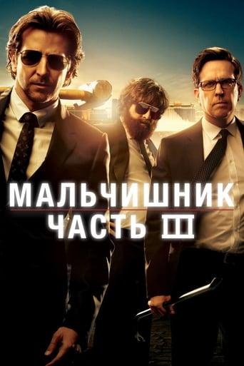 Poster of Мальчишник: Часть III