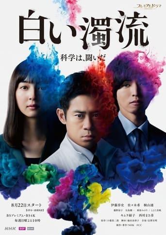 Poster of Shiroi Dakuryu