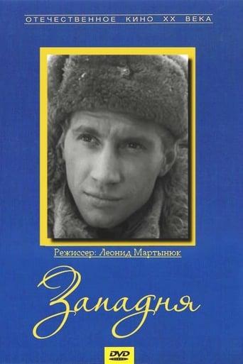 Poster of Западня