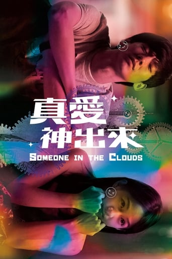 Poster of Someone in the Clouds