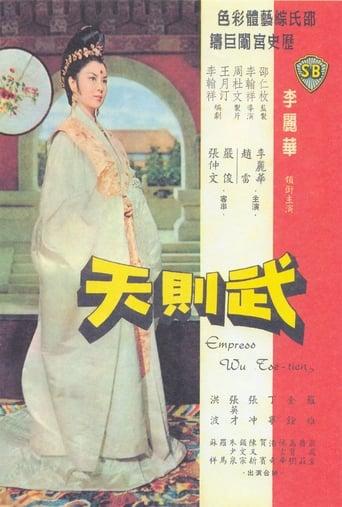 Poster of Empress Wu