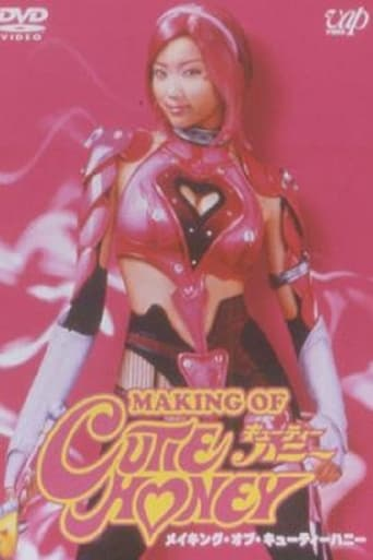 Poster of Making of Cutie Honey