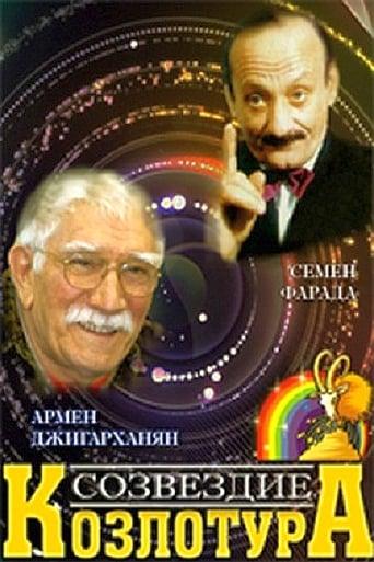 Poster of Созвездие Козлотура