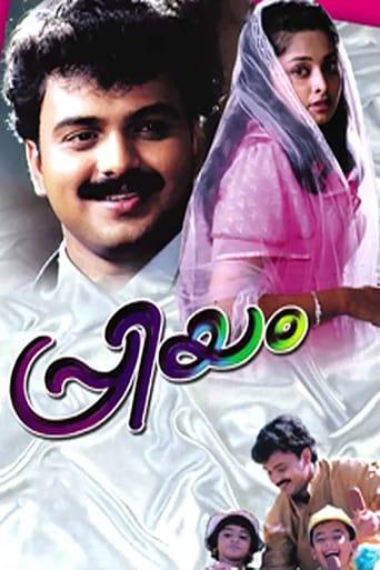 Poster of Priyam