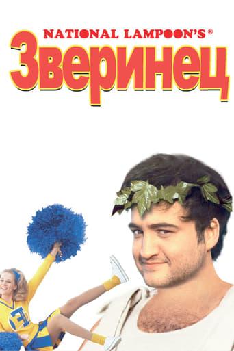 Poster of Зверинец