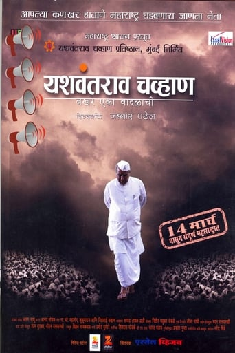 Poster of Yashwantrao Chavan : Chronicle of a Storm