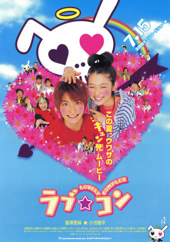 Poster of Lovely Complex