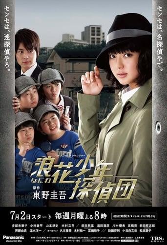 Poster of Naniwa shônen tanteidan