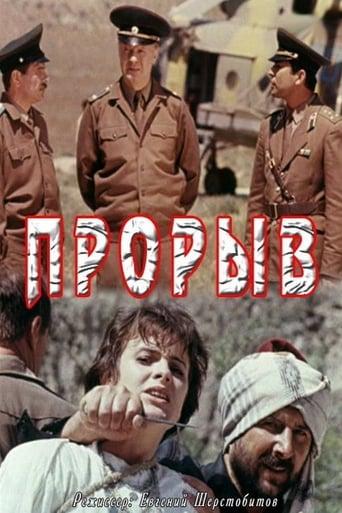 Poster of Прорыв