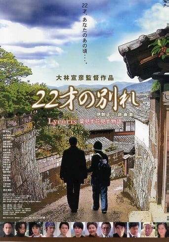 Poster of Song of Goodbye