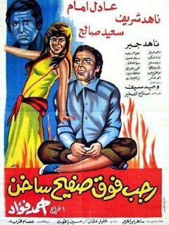 Ragab Fawq Safih Sakhen